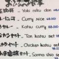 手軽に和食ランチを! ホーチミン・すしコのランチメニュー、価格をご紹介