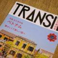 ベトナム好きにオススメ雑誌!トランジット38号ベトナム特集