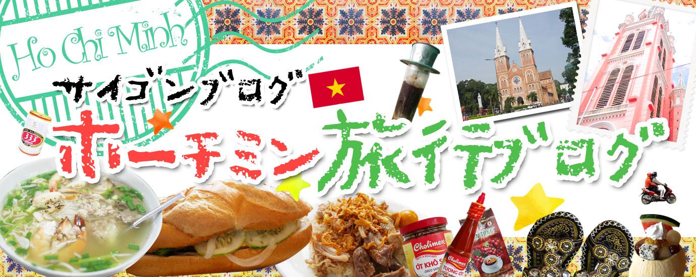 Sai5n blog(サイゴンブログ)