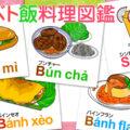ベトナムグルメが知りたい!ベト飯料理図鑑をインスタで配信!