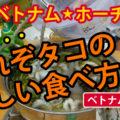 これぞベトナム食文化!蛸の正しい食べ方動画!?このタコヤロー!
