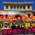 旅気分!動画でホーチミン観光!サイゴン大教会と中央郵便局へ