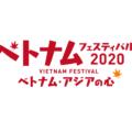 いくぞ!ベトナム気分200%!開催決定ベトナムフェスティバル2020